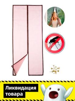 mosquito net R-Home