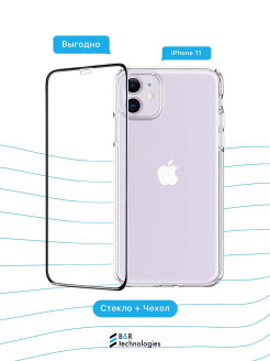 Case for phone, Apple iPhone 11 B&R Technologies