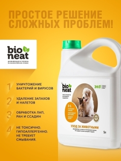 Cleaning agent for animals, 5000 ml Probioneat