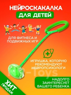 Neuroskipping rope NR-Toys