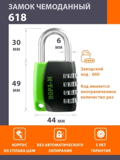 Luggage lock НОРА-М