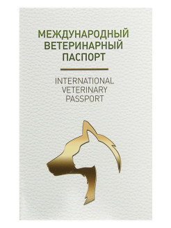Veterinary passport die See