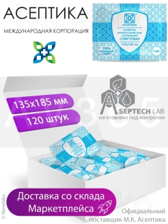 Wet tissues Асептика