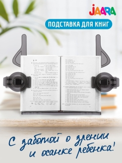 Book holders Jaara