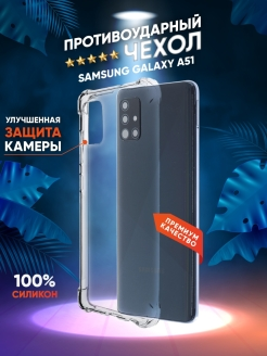 Case for phone, Samsung Galaxy A51 100gadgets