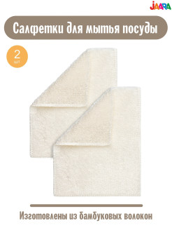 Napkin for cleaning Jaara