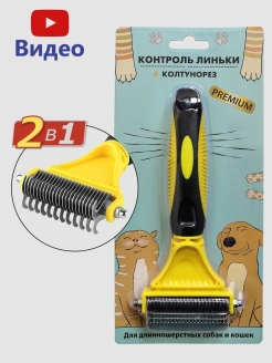 Furminator, for long-haired breeds, for medium breed breeds, for large breeds, for medium breeds RIGHT WAY