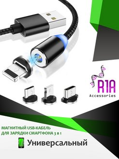 Cable R1A Accessories