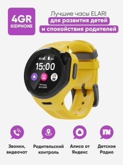 Smart watches ELARI