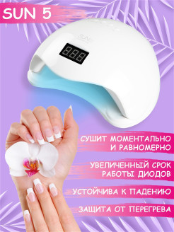 Lamp for drying nails, LED, SUN5 f-cosmetics