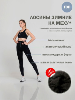 Leggings Lady's Sport