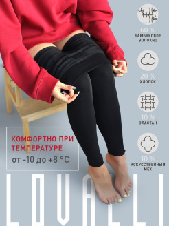 Leggings LOVALLI
