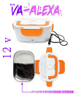 Lunch box Va-alexa