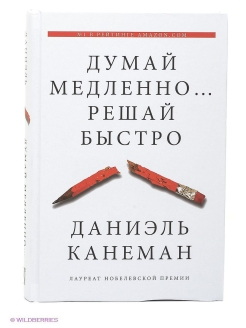 Book, Think slowly ... decide quickly Издательство АСТ