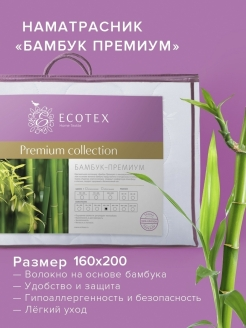 Mattress cover, 33 cm ECOTEX