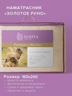 Mattress cover, 35 cm ECOTEX