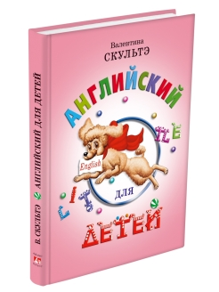 Book, English for children. (colored illustrations) АЙРИС-пресс