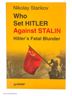 Who set Hitler against Stalin? ПИТЕР