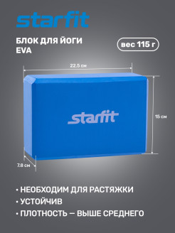 Yoga block Starfit