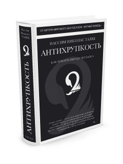 Book, Anti-fragility. How to benefit from chaos Издательство КоЛибри