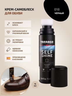 Крем для блеска Self Shine, ФЛАКОН, 75мл. (neutral) Tarrago