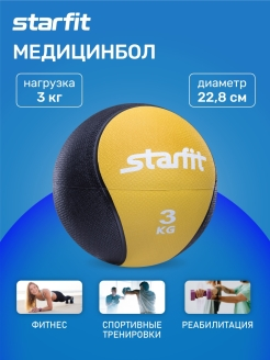 Медбол STAR FIT Pro GB-702, 3 кг, желтый Starfit