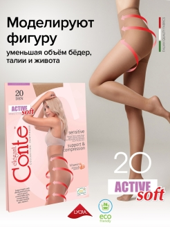 Колготки Active Soft 20 CONTE Elegant