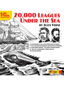 1С:Аудиокниги. 20000 Leagues Under The Sea (by Jules Verne) 1С-Паблишинг