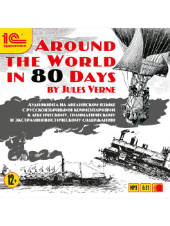 1С:Аудиокниги. Around the World in 80 days  (by Jules Verne) 1С-Паблишинг