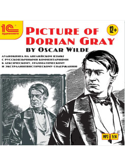 1С:Аудиокниги. Picture Of Dorian Gray  (by Oscar Wilde) 1С-Паблишинг