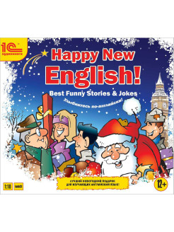 1C:Аудиокниги. Happy New English! (Best funny stories) 1С-Паблишинг