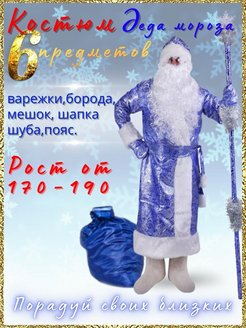 "Santa Claus costume ""Shine"" Karnavalkino"
