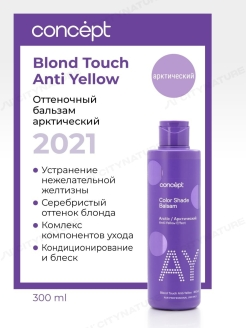 Color balm, 300 ml Concept