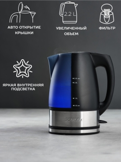 Electric kettle Scarlett