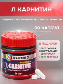 L-carnitine Weight control (90 caps) Академия-Т
