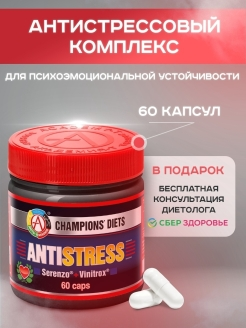 Antistress (60 caps) Академия-Т