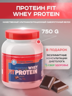 Fit WHEY PROTEIN  (750 гр.) шоколад (FITNESS FORMULA) Академия-Т