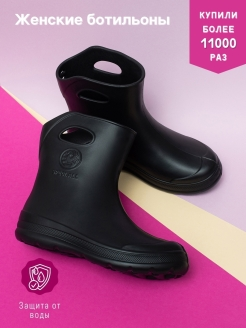 Rubber boots Speci.All