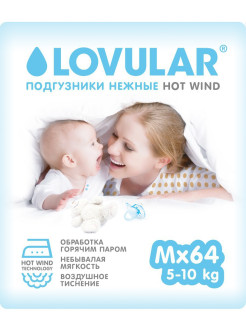 Подгузники LOVULAR HOT WIND M, 5-10 кг. 64 шт/уп LOVULAR