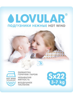 Подгузники LOVULAR HOT WIND S, 3-7 кг. 22 шт/уп LOVULAR