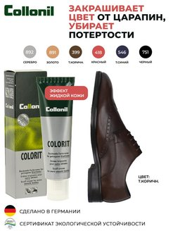 Крем восстановитель цвета Colorit tube Collonil