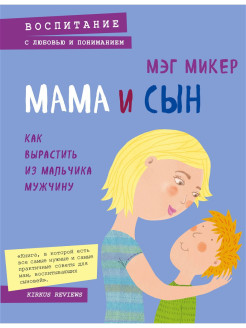 Book, Mother and son. How to grow a man from a boy Эксмо