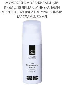 Cream, 50 ml SeaCare