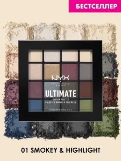 Палетка теней ULTIMATE SHADOW PALETTE - SMOKEY 01 NYX PROFESSIONAL MAKEUP