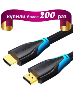 Кабель Vention HDMI High speed v1.4 with Ethernet 19M/19M - 0.75м Vention
