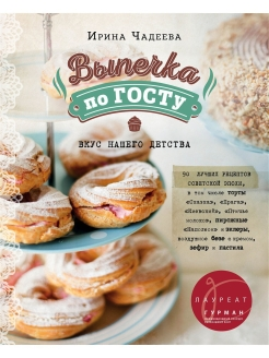 Book, Baking according to GOST Эксмо
