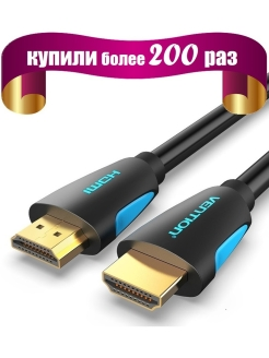 Кабель Vention HDMI High speed v2.0 with Ethernet 19M/19M - 0.75м Vention