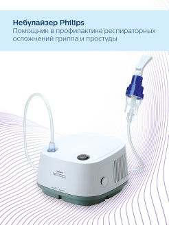 Ингалятор компрессорный InnoSpire Essence HH1338/00 Philips Respironics