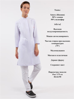 Халат медицинский Med Fashion Lab