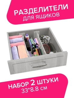 Разделители для ящиков DRAWER ORGANIZER, 2 шт VALIANT